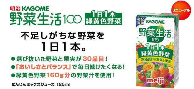 KAGOME野菜生活100  1日分の緑黄色野菜